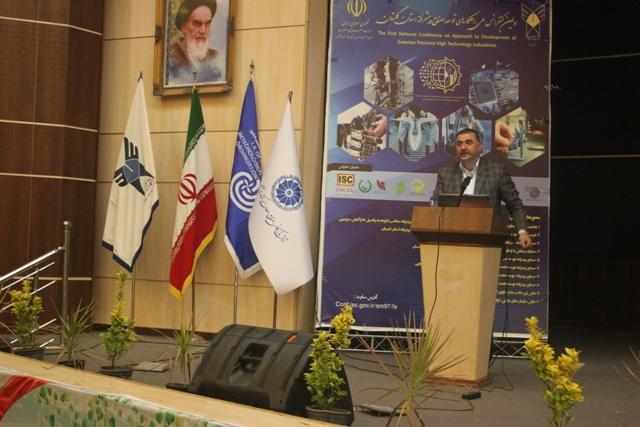 اولین کنفرانس ملی راهکارهای توسعه صنایع پیشرفته استان گلستان