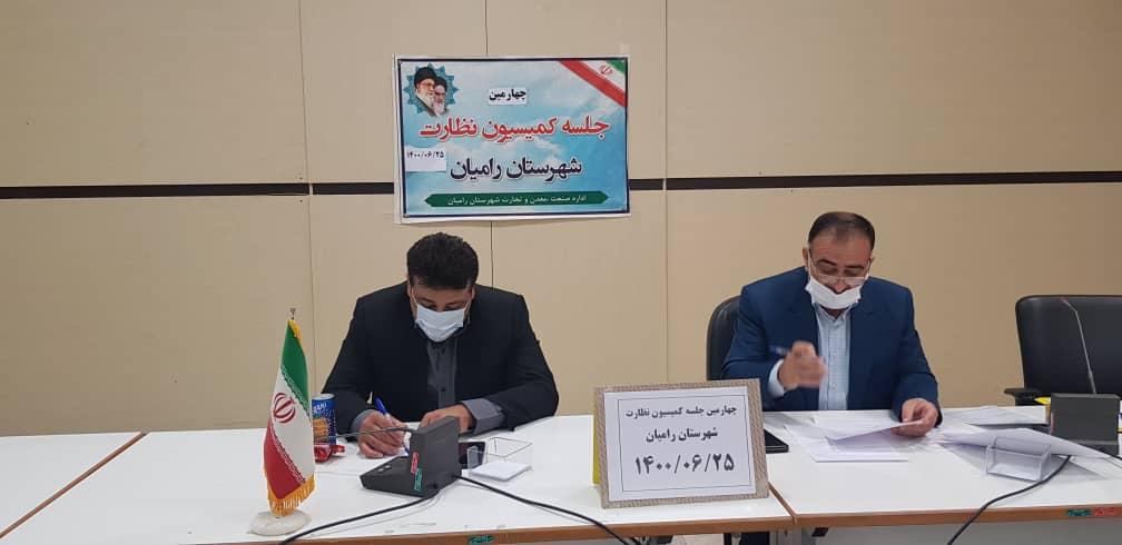 برگزاری چهارمین جلسه کمیسیون نظارت براصناف شهرستان رامیان